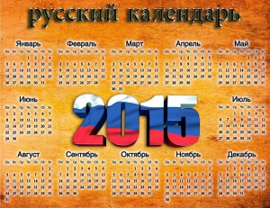 CALENDARIO  RUSO 2015.russian.calendar.2015.calendario.russo.calendrier.russe