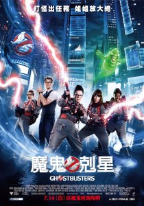 Ghostbusters-2016-International-Poster-Taiwan-ghostbusters-2016-39697864-1432-2048