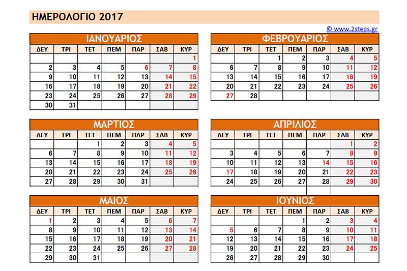quarterly calendars 2017